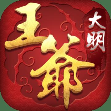 大明王爷 V2.0.2 最新版