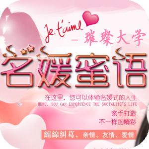 名媛蜜语2璀璨大学篇