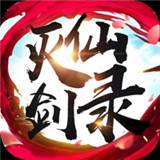 灭仙剑录 V1.0 苹果版
