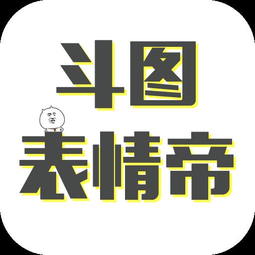 斗圖表情帝 V1.0.0 安卓版
