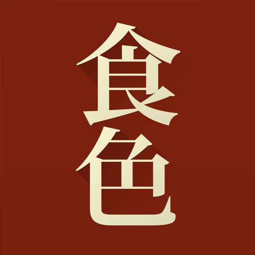 食色 V3.1.1 安卓版