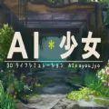 AI少女 V1.5 解码版