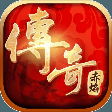傳奇赤焰 V1.0 安卓版