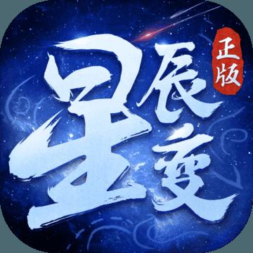 星辰变 V1.0 安卓版