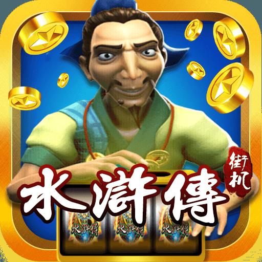 电玩城水浒传(送救济金) 破解版