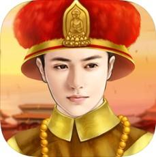 皇上的后宫 V1.2 苹果版