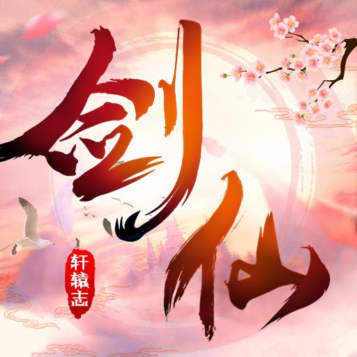 剑仙轩辕志 V1.0.2 安卓版