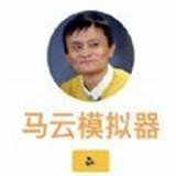 马云模拟器 网页版