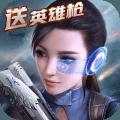 生死狙击手游最新版,生死狙击免费安卓版下载地址V4.0.2