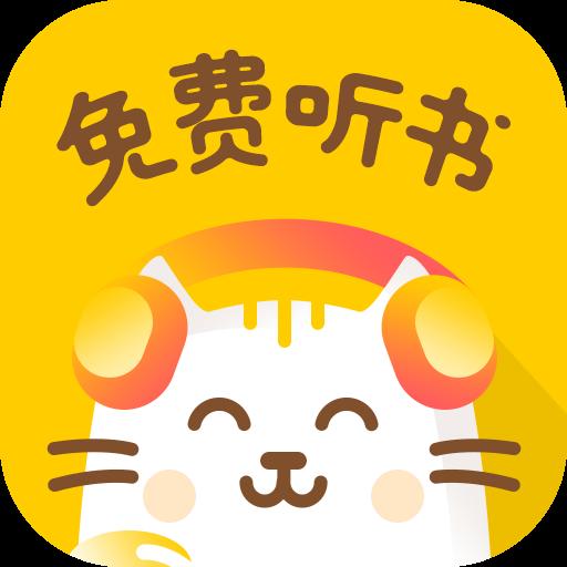 小猫听书 V1.0 安卓版