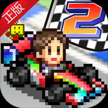冲刺赛车物语2 V2.16 苹果版