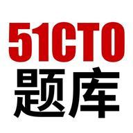 51CTO题库