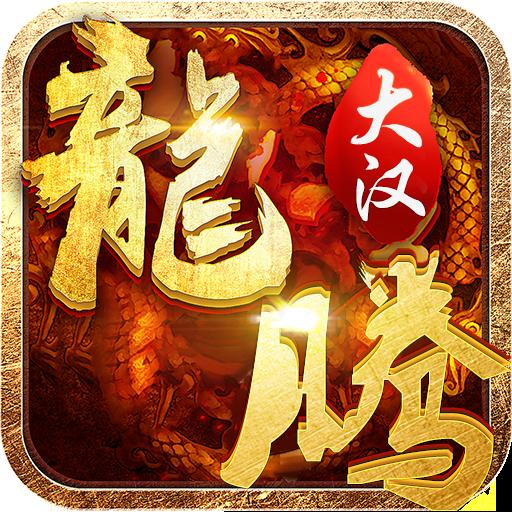 大汉龙腾 V1.0.2 安卓版