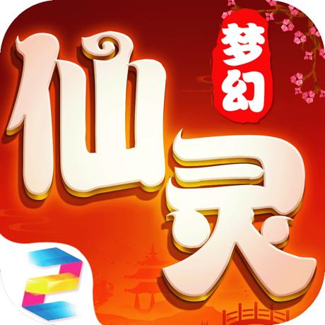 御剑仙灵 V4.6.0 安卓版
