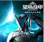 星际战甲 V1.0 安卓版
