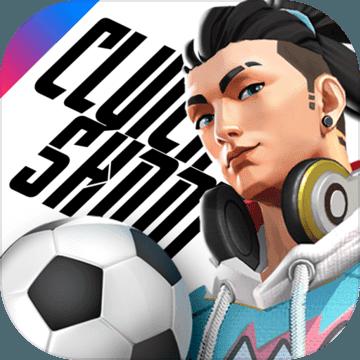 街头足球 V1.0 安卓版