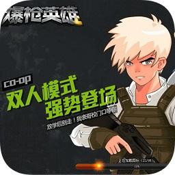 爆枪英雄 V1.23 手机版