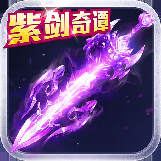 紫剑奇谭 变态版