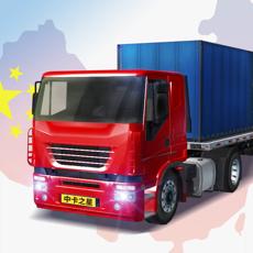 中国卡车之星 免费版