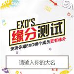 EXO缘分测试H5
