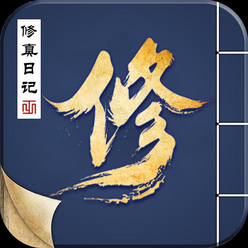 修真日记 V1.0.1 安卓版