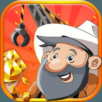 黄金矿工2020版 V1.0.0 安卓版