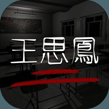 王思凤 V1.0.2 安卓版