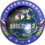 超級大國2 中文版