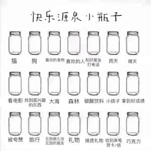 �_心小瓶子