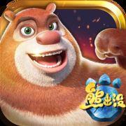 熊出没奇幻空间2