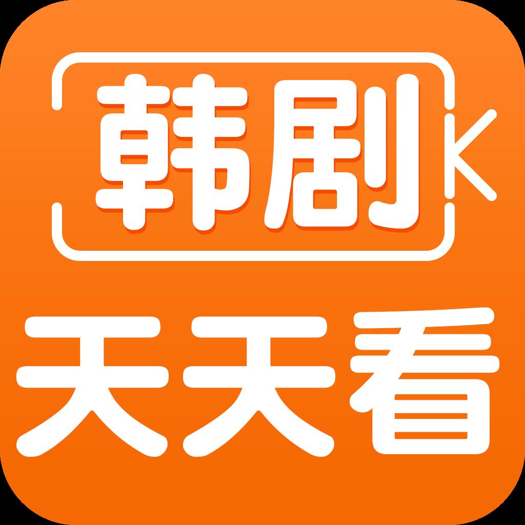 韩剧天天看 V1.1.2 安卓版