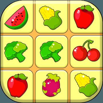 开心水果连连看2