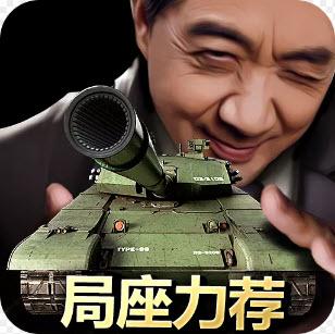 我的坦克我的团