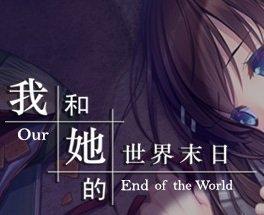 我和她的世界末日 网页版