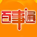 百事通生活圈 V2.0 安卓版