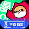 爱奇艺漫画 V1.4.5 苹果版