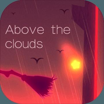 云端:Above the clouds