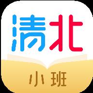清北小班 V1.0.0 安卓版