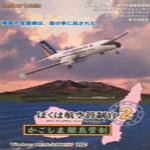 梦幻飞机场2 中文版