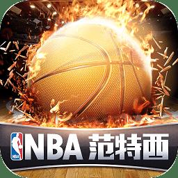 NBA范特西 变态版