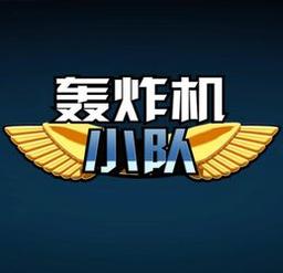 轰炸机小队 无限金币版