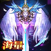 天使之剑 竞技版