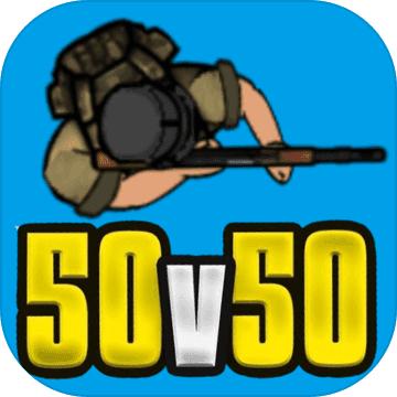 生存竞赛 50v50最新版