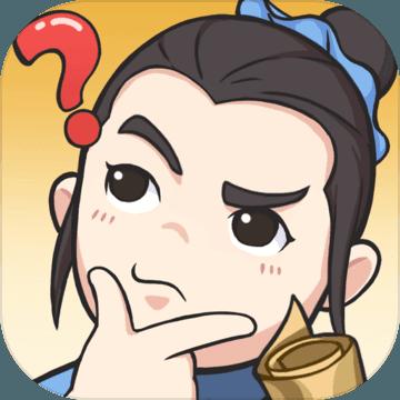 神探小秀才 V1.0.15 苹果版