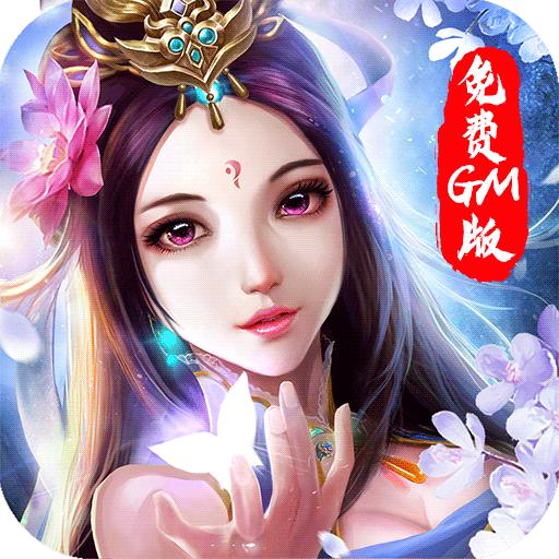 武动九天(GM免费版) 礼包版
