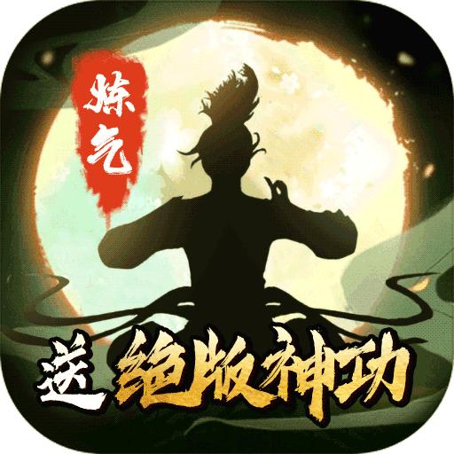 傲笑江湖(送阵送神功) 免费版
