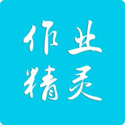 作业精灵 V3.4.1 苹果版