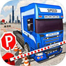 极端半卡车停车场 V1.0 苹果版