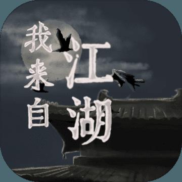 我来自江湖 完整版