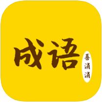 成语喜消消 V1.0 苹果版